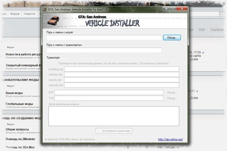 Vehicle Installer